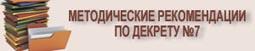 """Дэкрэт Прэзідэнта Рэспублікі Беларусь 23 лістапада 2017 г. №7 """"Аб развіцці прадпрымальніцтва"""""""